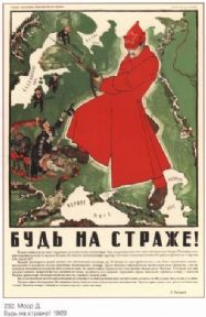 USSR Soviet Union Red Army 1920 Poster